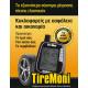 Tiremoni TM-100 για ΙΧ μέχρι 4 bar πίεση